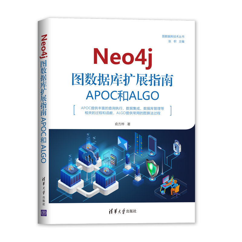 Neo4j 圖數據庫擴展指南:APOC和ALGO-preview-3