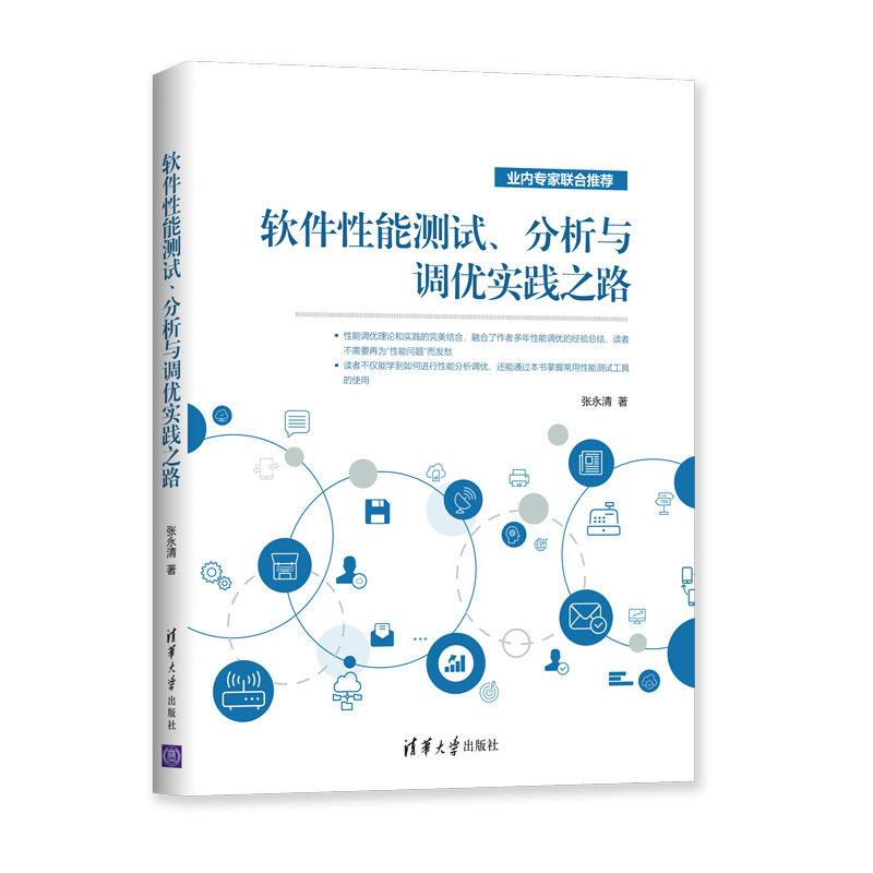 軟件性能測試、分析與調優實踐之路-preview-1