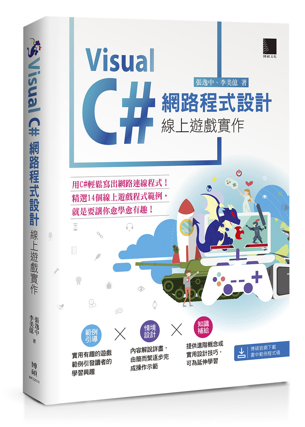 Visual C# 網路程式設計 - 線上遊戲實作-preview-1