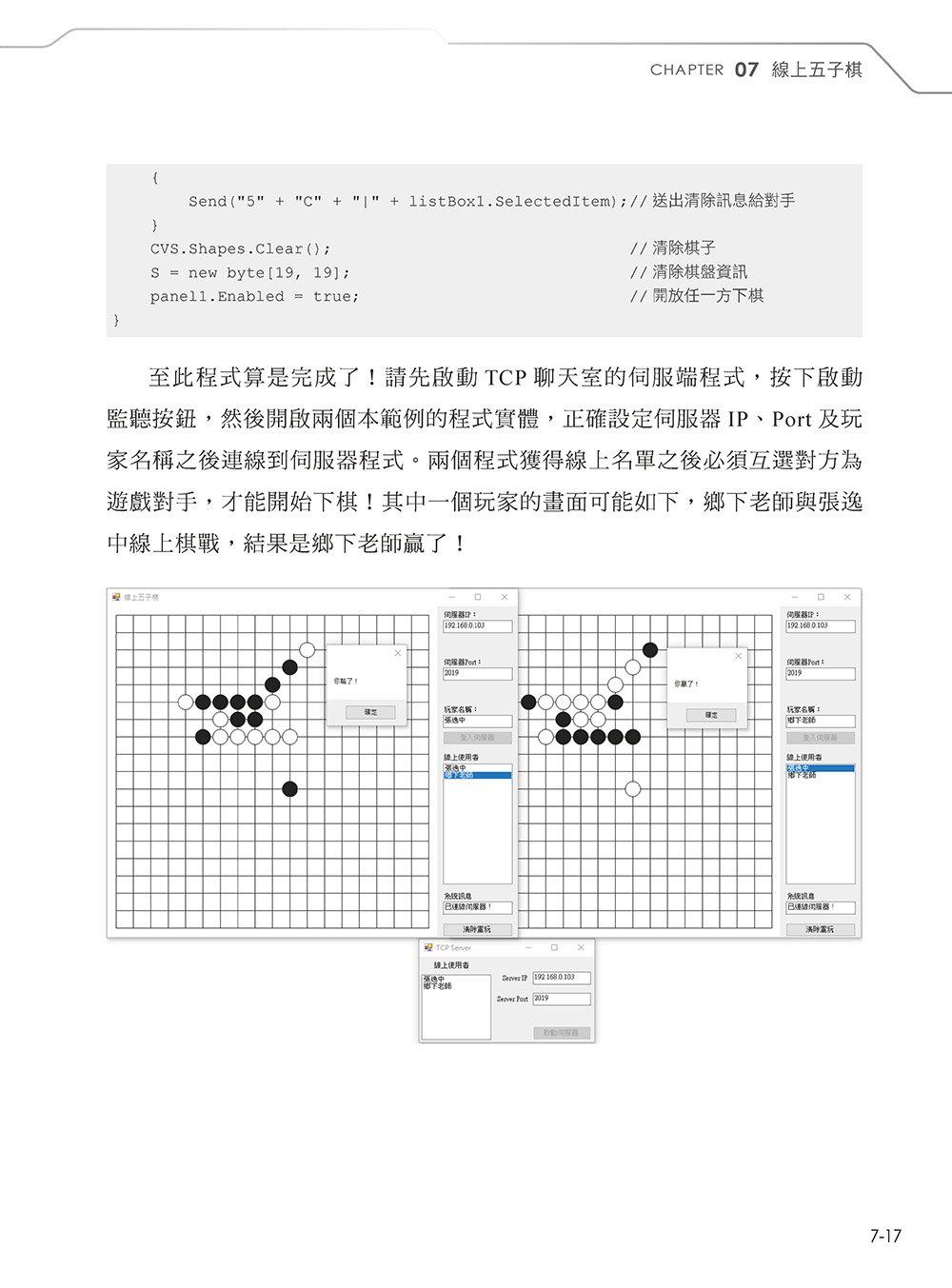 Visual C# 網路程式設計 - 線上遊戲實作-preview-10