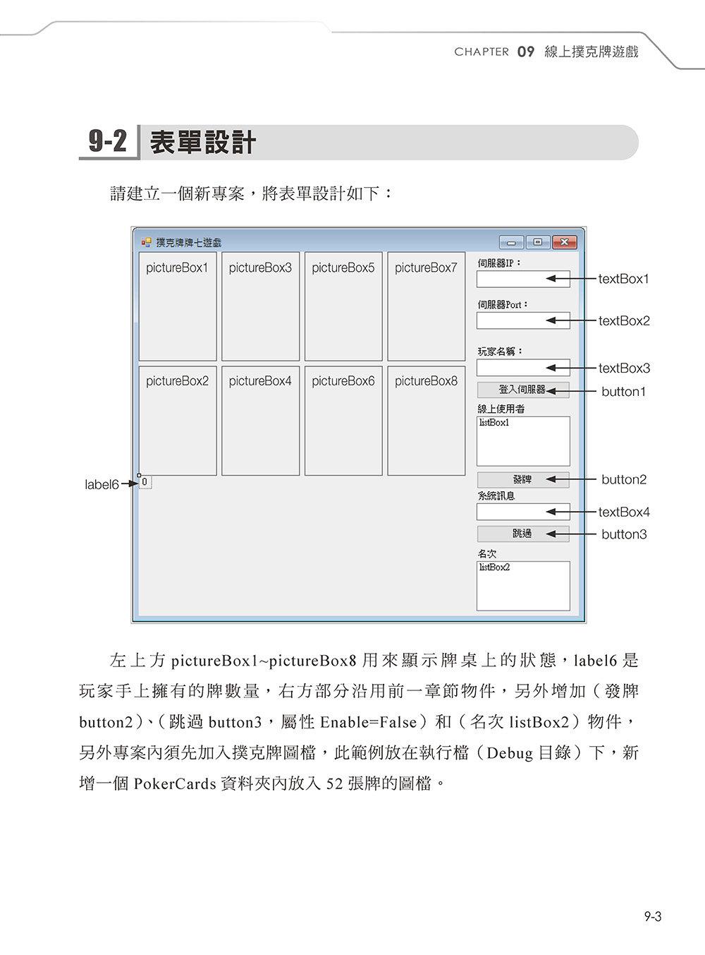 Visual C# 網路程式設計 - 線上遊戲實作-preview-12