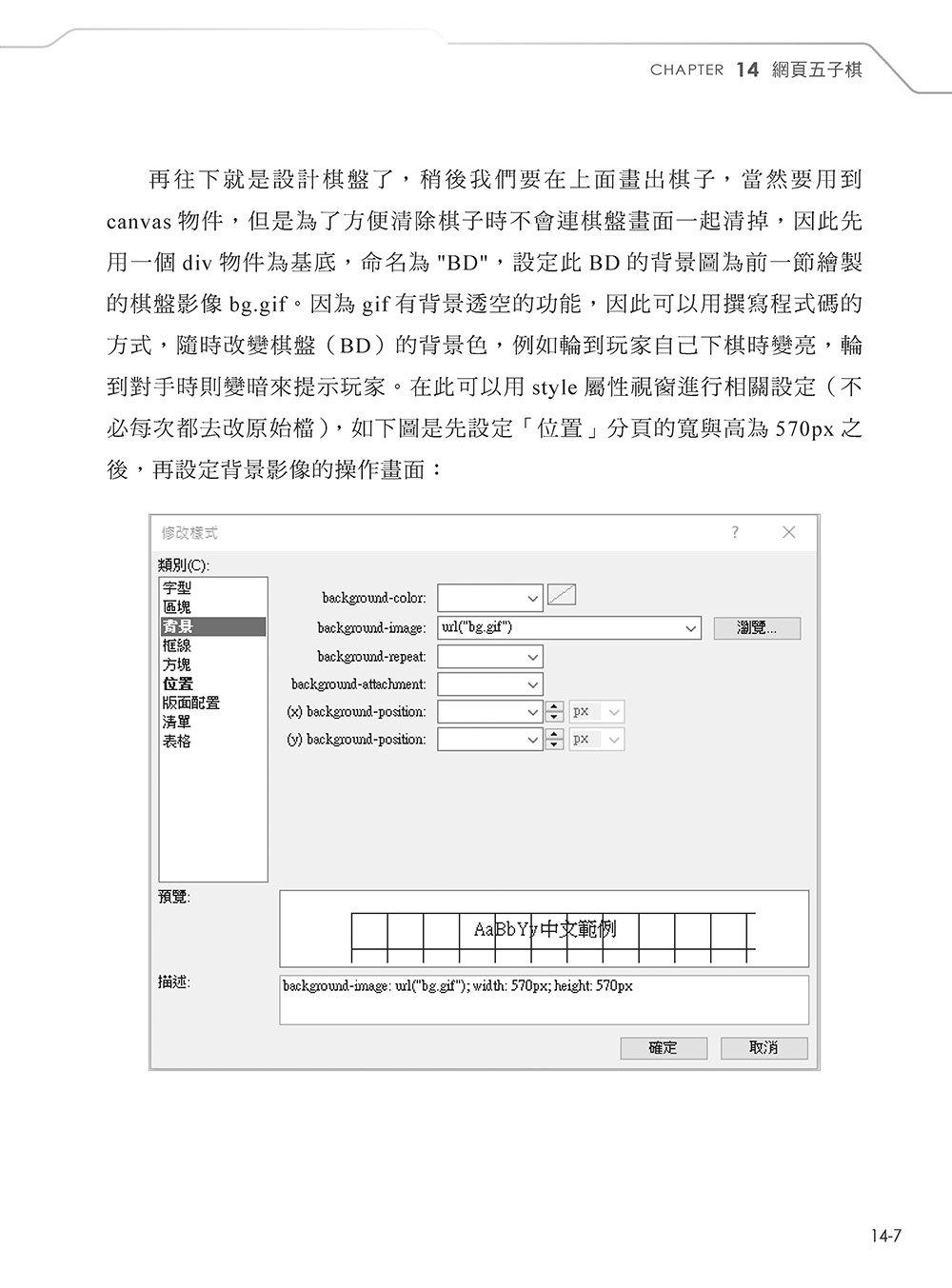 Visual C# 網路程式設計 - 線上遊戲實作-preview-16
