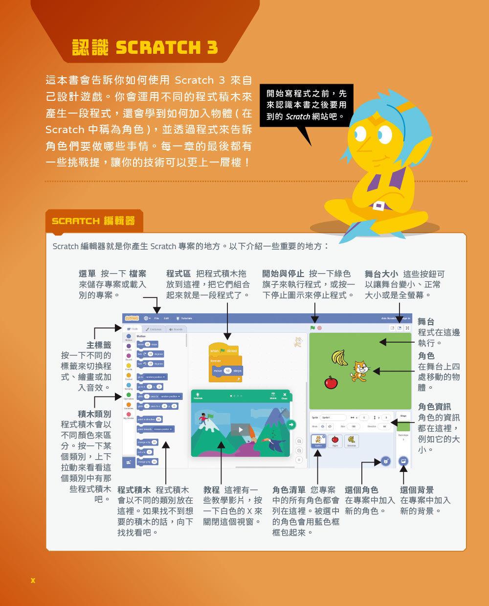 邊玩邊學 Scratch 3 遊戲程式設計,運算思維養成 (25 Scratch 3 Games for Kids)-preview-2