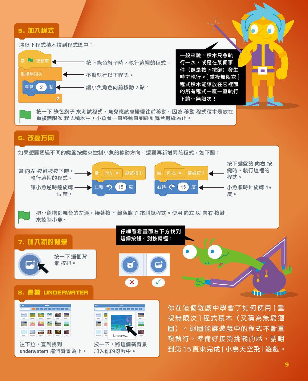 邊玩邊學 Scratch 3 遊戲程式設計,運算思維養成 (25 Scratch 3 Games for Kids)-preview-4