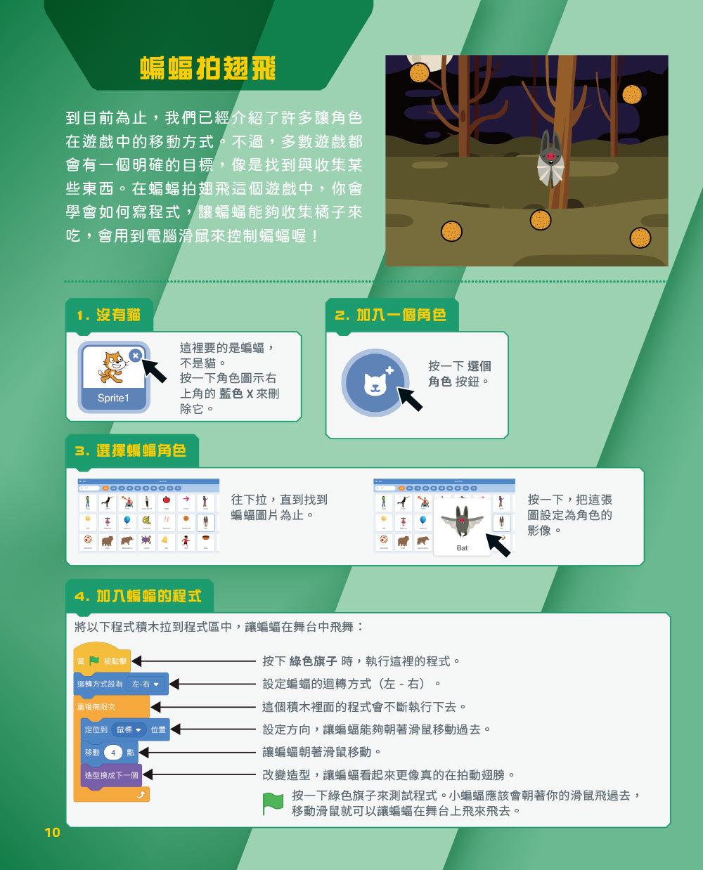邊玩邊學 Scratch 3 遊戲程式設計,運算思維養成 (25 Scratch 3 Games for Kids)-preview-5
