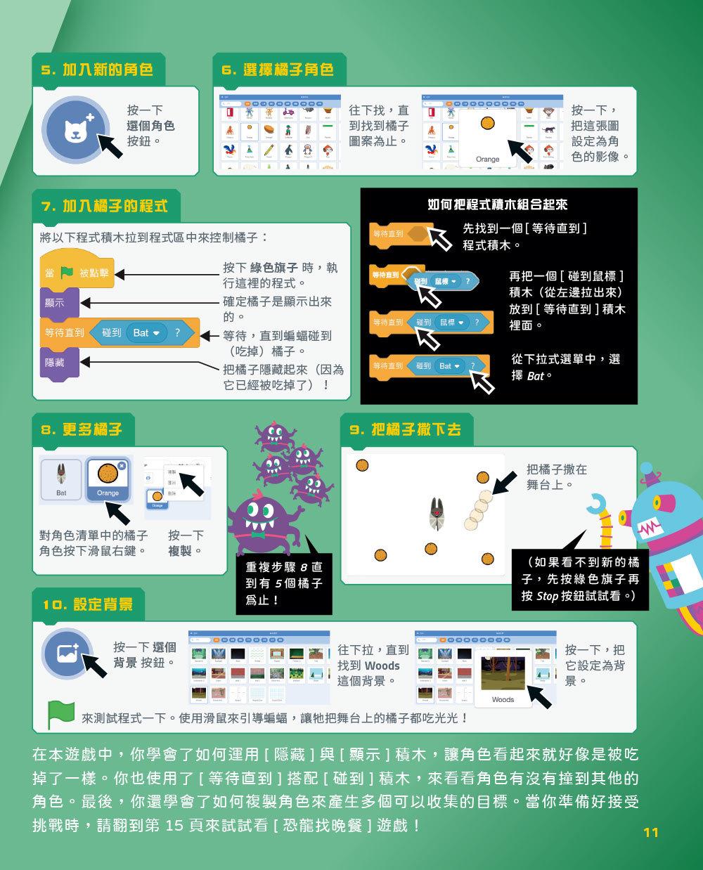 邊玩邊學 Scratch 3 遊戲程式設計,運算思維養成 (25 Scratch 3 Games for Kids)-preview-6