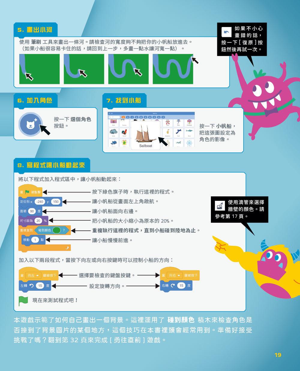 邊玩邊學 Scratch 3 遊戲程式設計,運算思維養成 (25 Scratch 3 Games for Kids)-preview-7