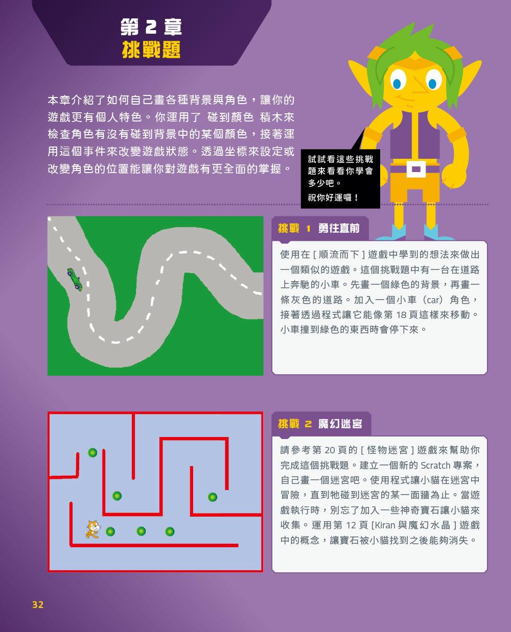 邊玩邊學 Scratch 3 遊戲程式設計,運算思維養成 (25 Scratch 3 Games for Kids)-preview-8