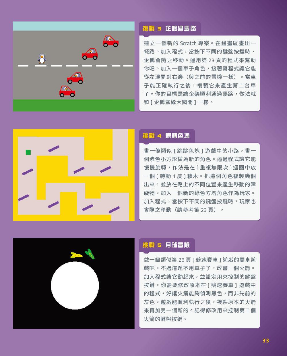 邊玩邊學 Scratch 3 遊戲程式設計,運算思維養成 (25 Scratch 3 Games for Kids)-preview-9