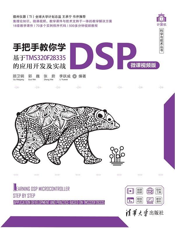 手把手教你學 DSP — 基於 TMS320F28335 的應用開發及實戰 (微課視頻版)-preview-1