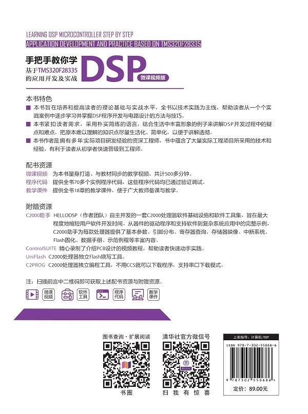 手把手教你學 DSP — 基於 TMS320F28335 的應用開發及實戰 (微課視頻版)-preview-2