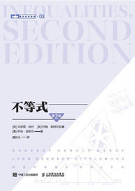 不等式, 2/e-preview-1