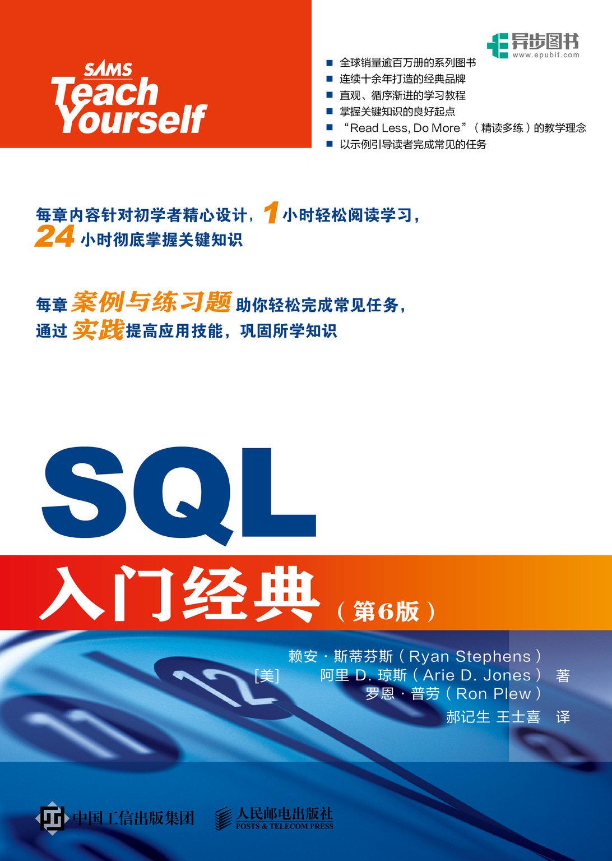 SQL入門經典 第6版-preview-1