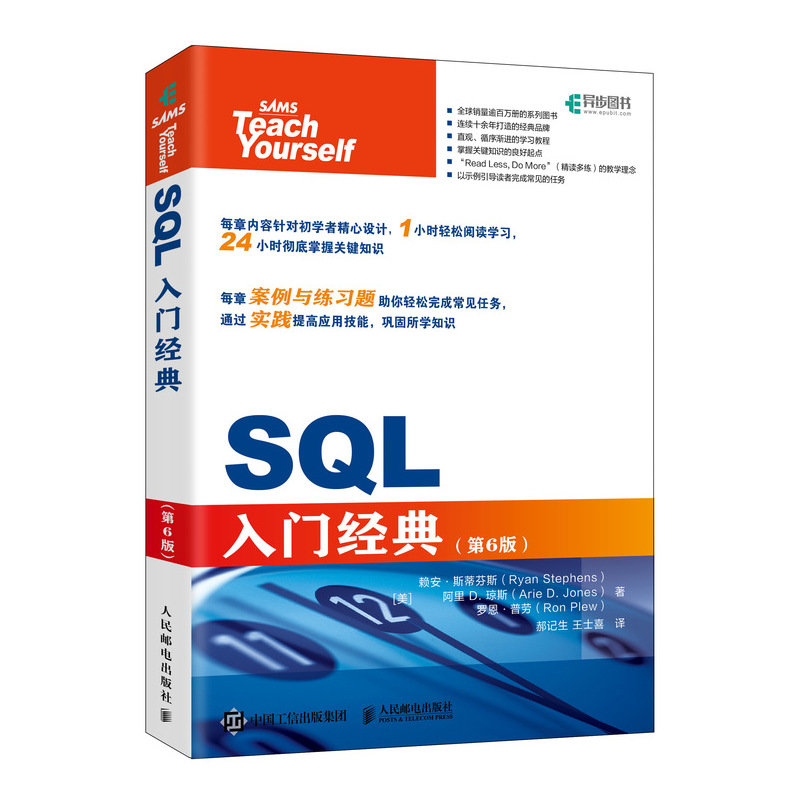 SQL入門經典 第6版-preview-2