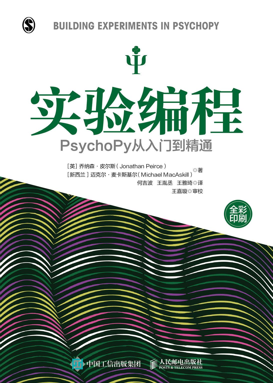 實驗編程 PsychoPy從入門到精通-preview-1