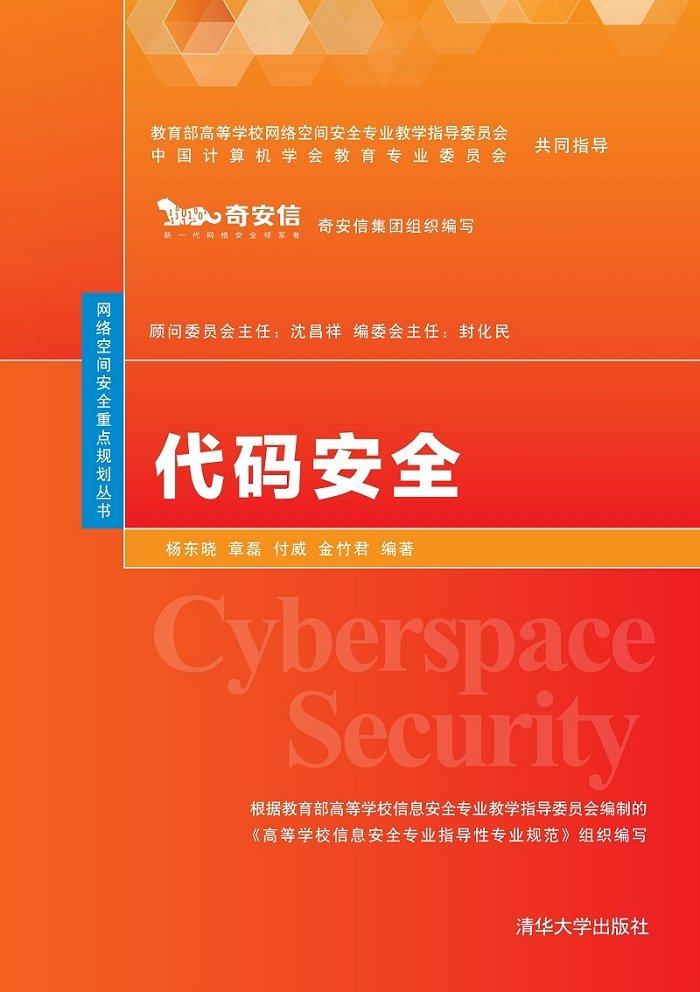代碼安全-preview-1