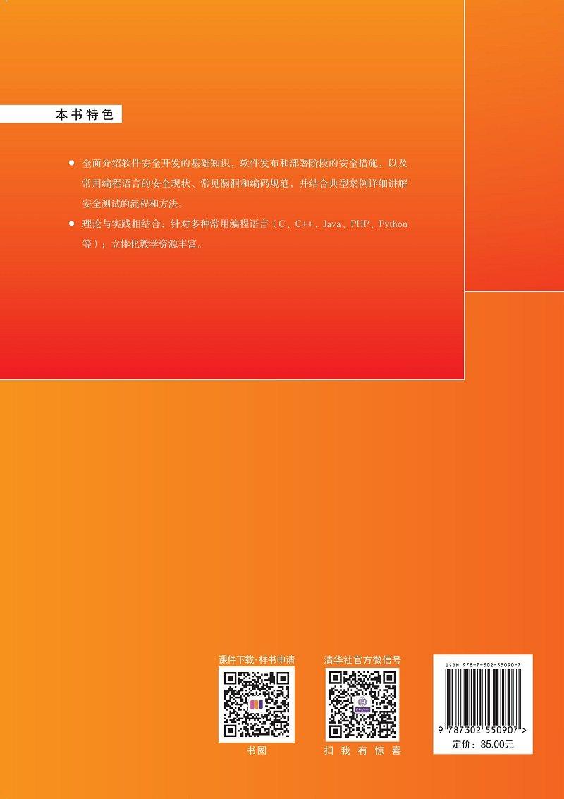 代碼安全-preview-2