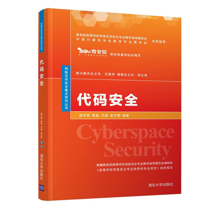 代碼安全-preview-3