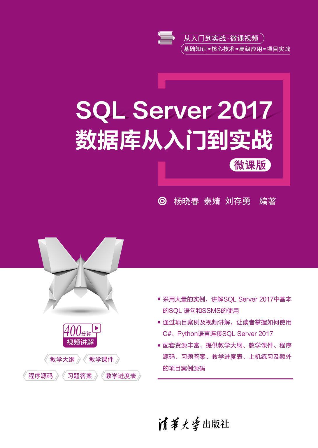 SQL Server 2017 數據庫從入門到實戰 (微課版)-preview-1