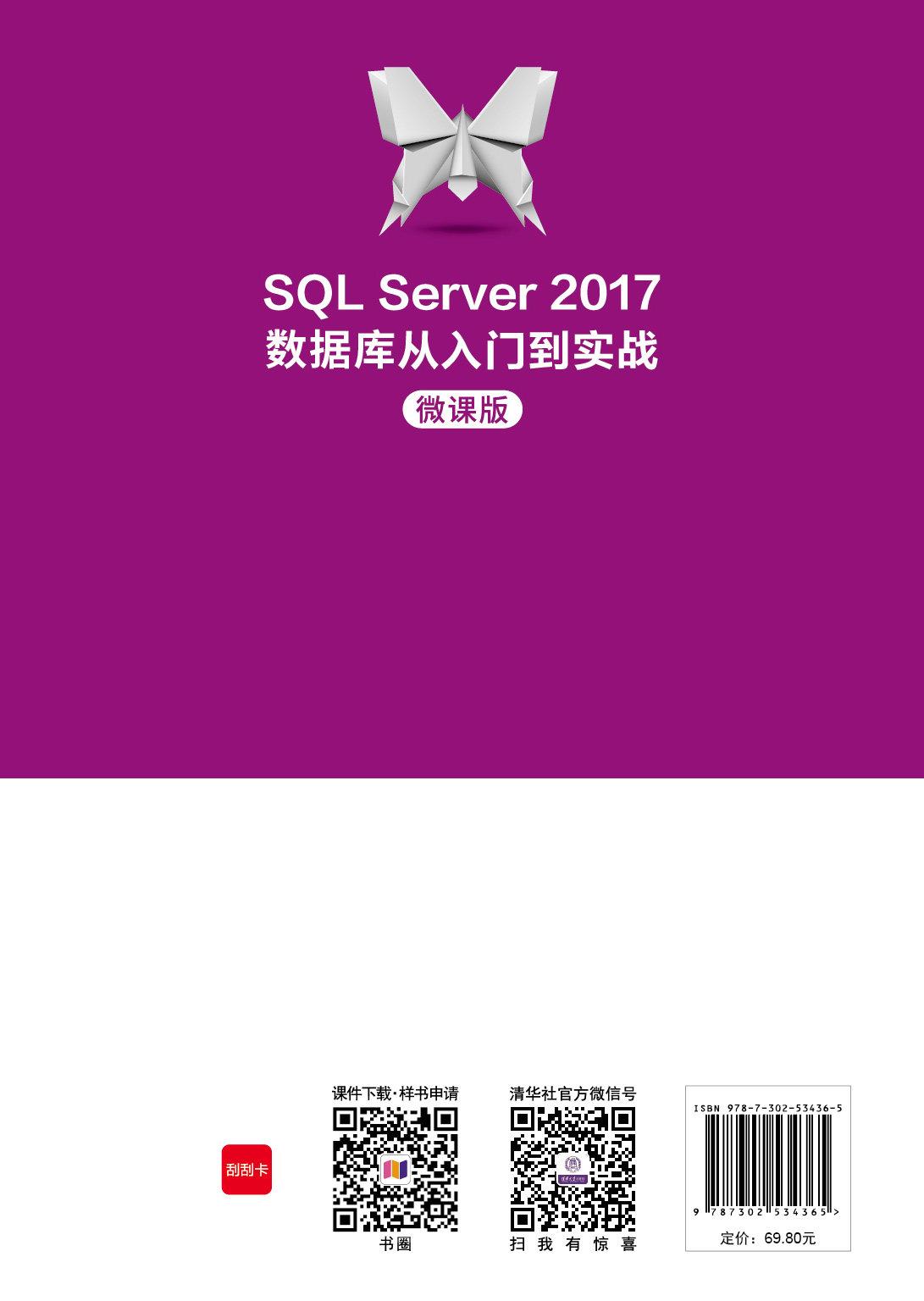 SQL Server 2017 數據庫從入門到實戰 (微課版)-preview-2