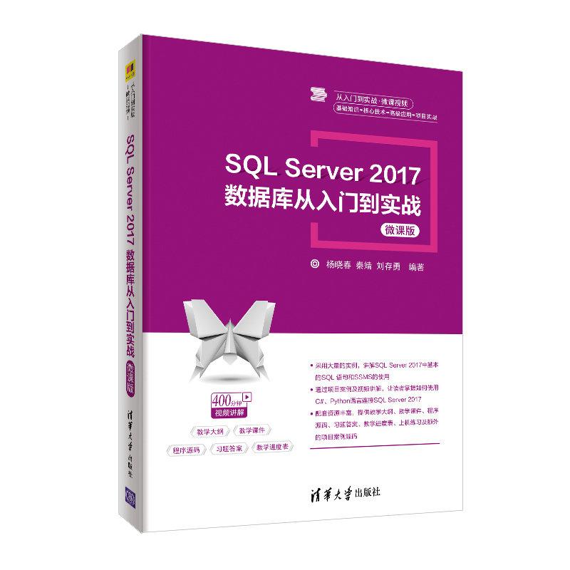 SQL Server 2017 數據庫從入門到實戰 (微課版)-preview-3