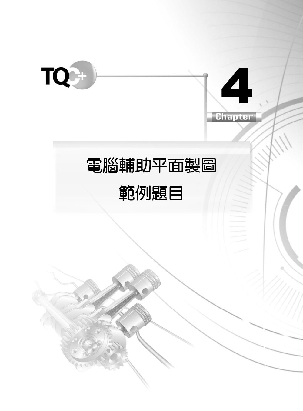 TQC+ 電腦輔助平面製圖認證指南 AutoCAD 2020-preview-1