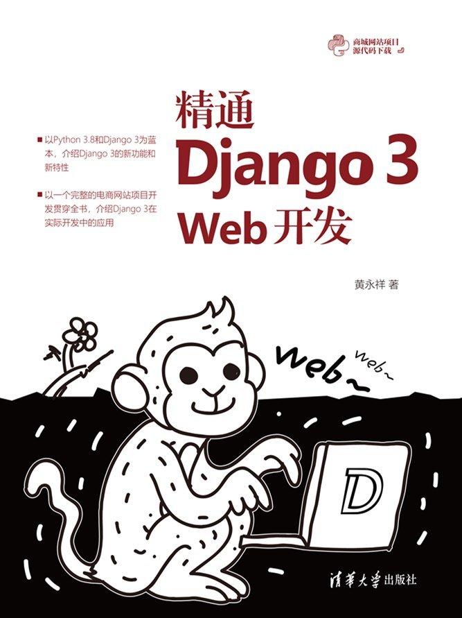 精通 Django 3 Web 開發-preview-1