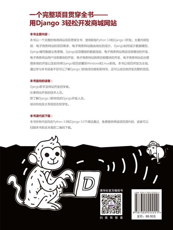 精通 Django 3 Web 開發-preview-2