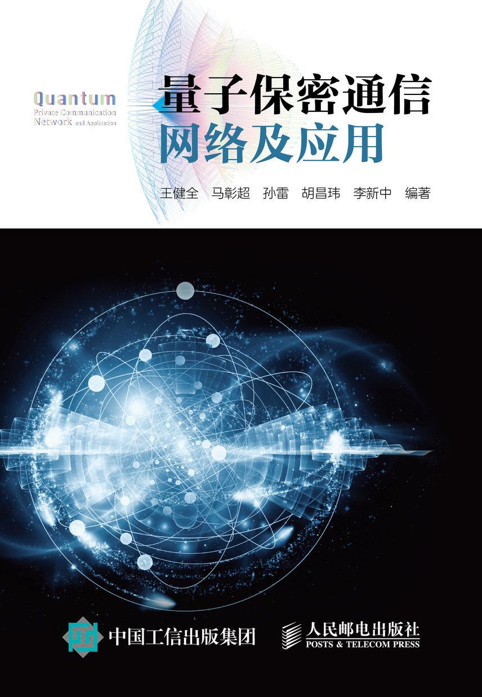 量子保密通信網絡及應用-preview-1