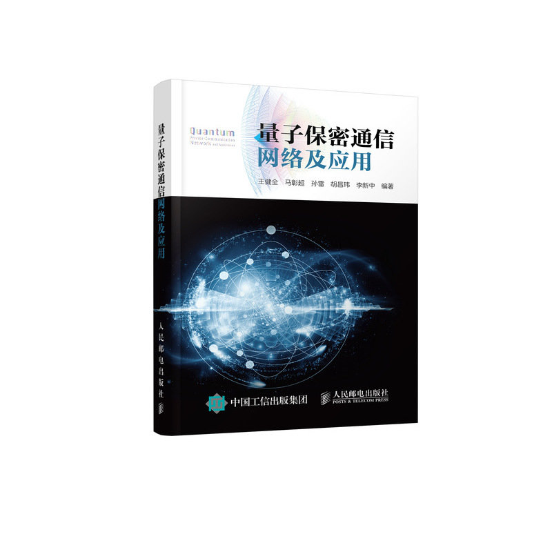 量子保密通信網絡及應用-preview-2