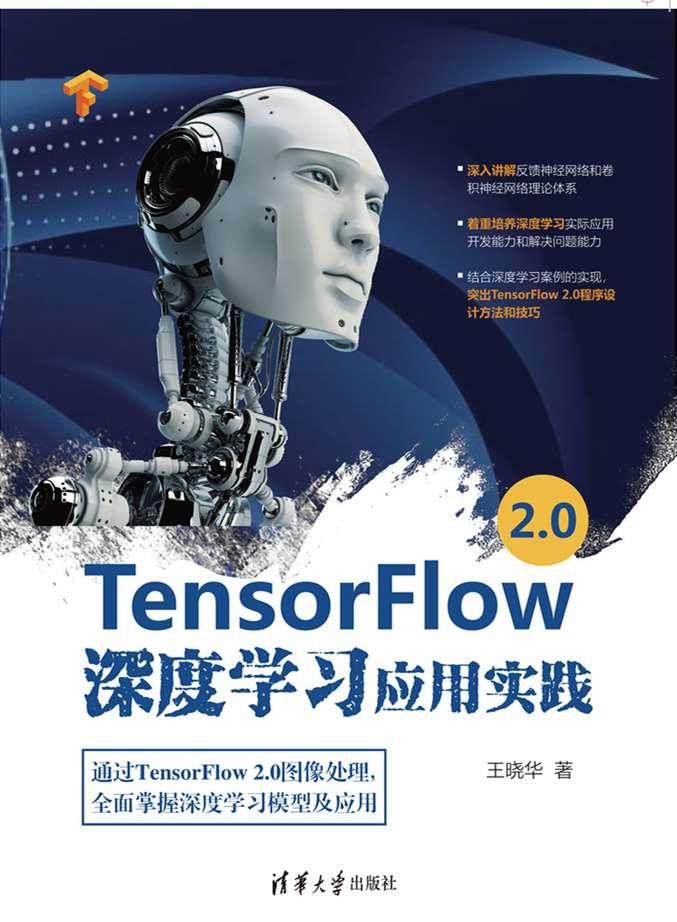 TensorFlow 2.0深度學習應用實踐-preview-1