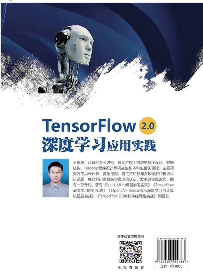 TensorFlow 2.0深度學習應用實踐-preview-2
