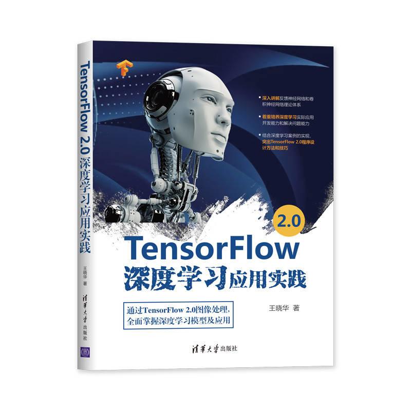 TensorFlow 2.0深度學習應用實踐-preview-3