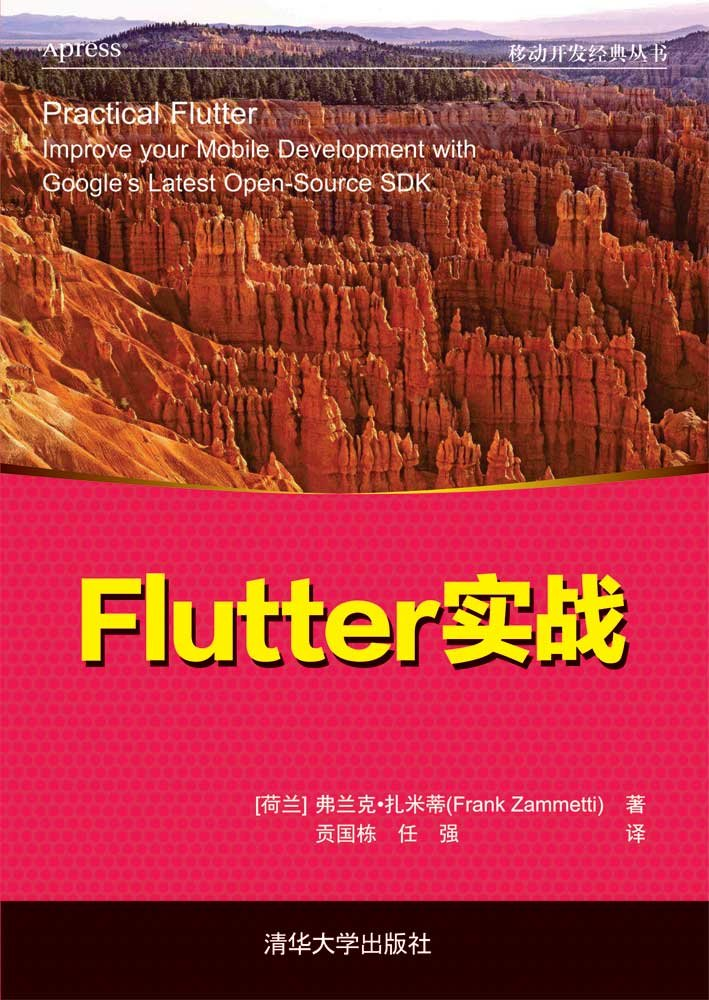 Flutter 實戰 -preview-1
