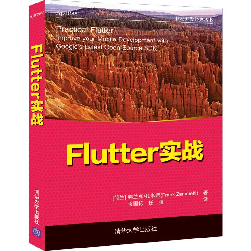Flutter 實戰 -preview-3