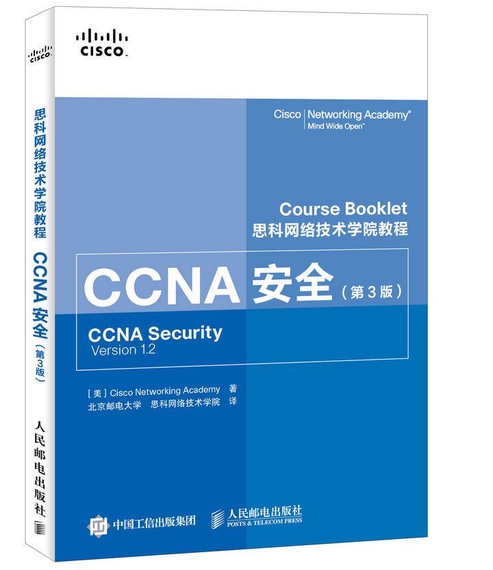 思科網絡技術學院教程 CCNA安全(第3版)-preview-2
