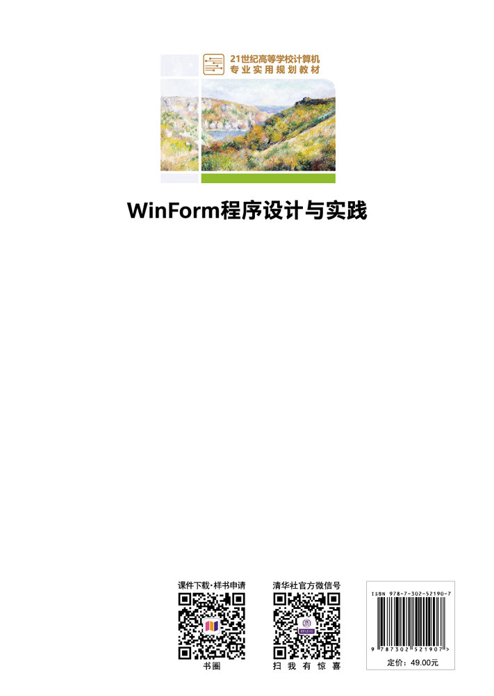 WinForm程序設計與實踐-preview-2
