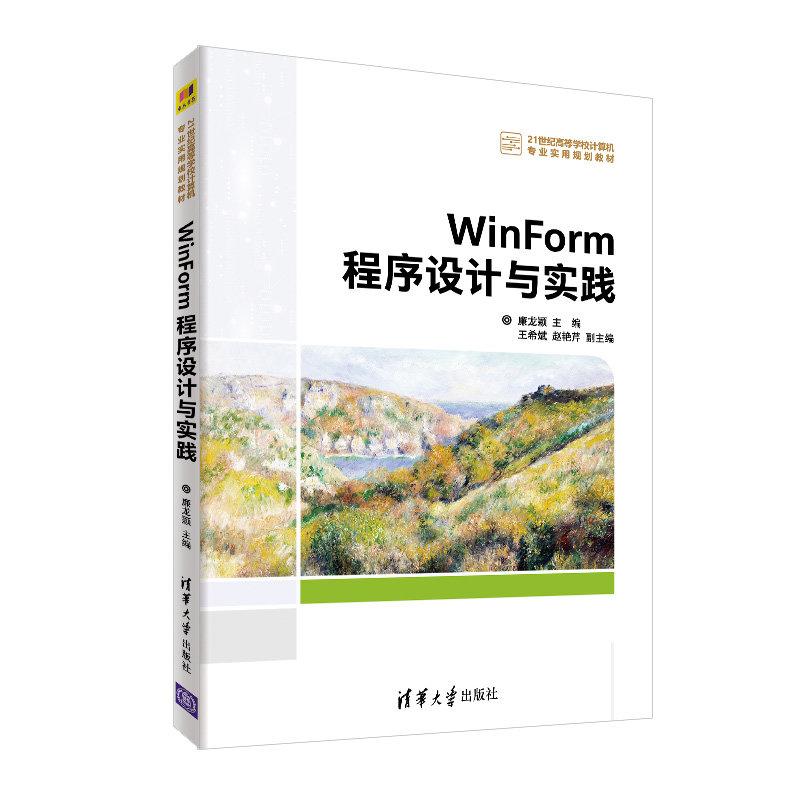 WinForm程序設計與實踐-preview-3