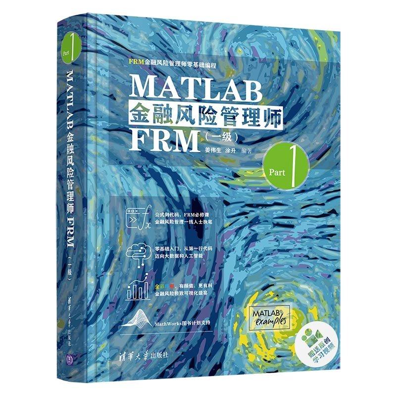 MATLAB金融風險管理師FRM(一級)-preview-3