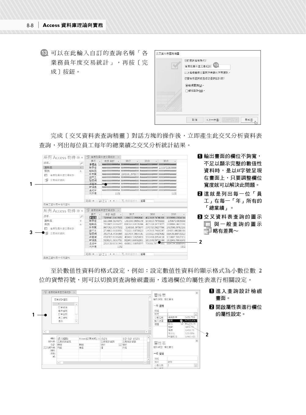 Access 2019 資料庫系統概論與實務 -- 適用 2019/2016-preview-8