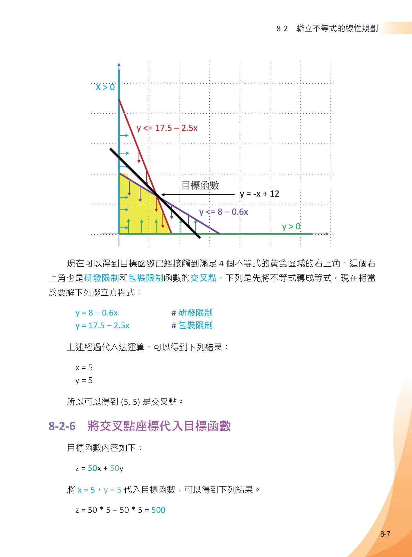 機器學習:彩色圖解 + 基礎數學篇 + Python實作 -- 王者歸來 (全彩)-preview-4