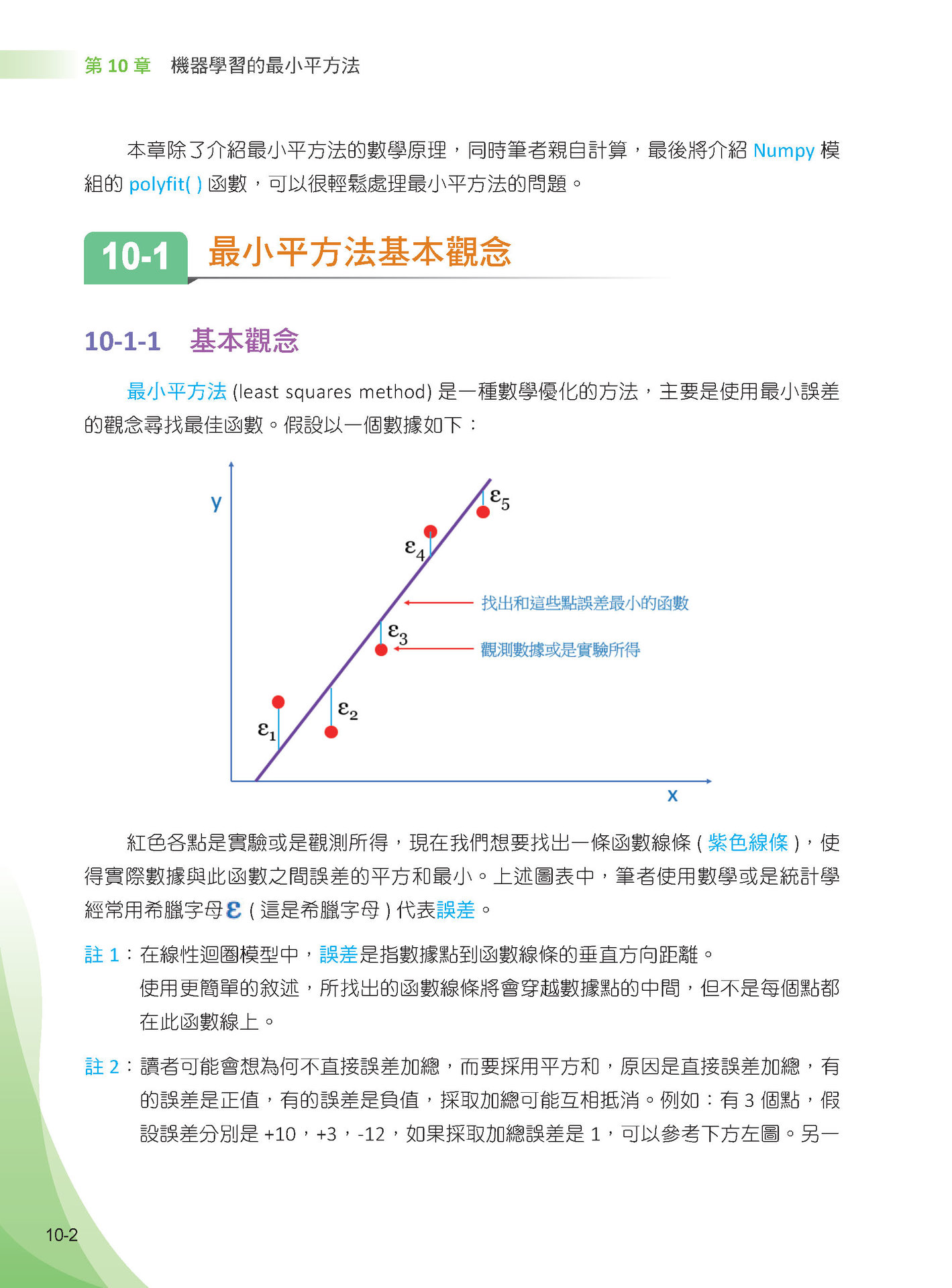 機器學習:彩色圖解 + 基礎數學篇 + Python實作 -- 王者歸來 (全彩)-preview-6