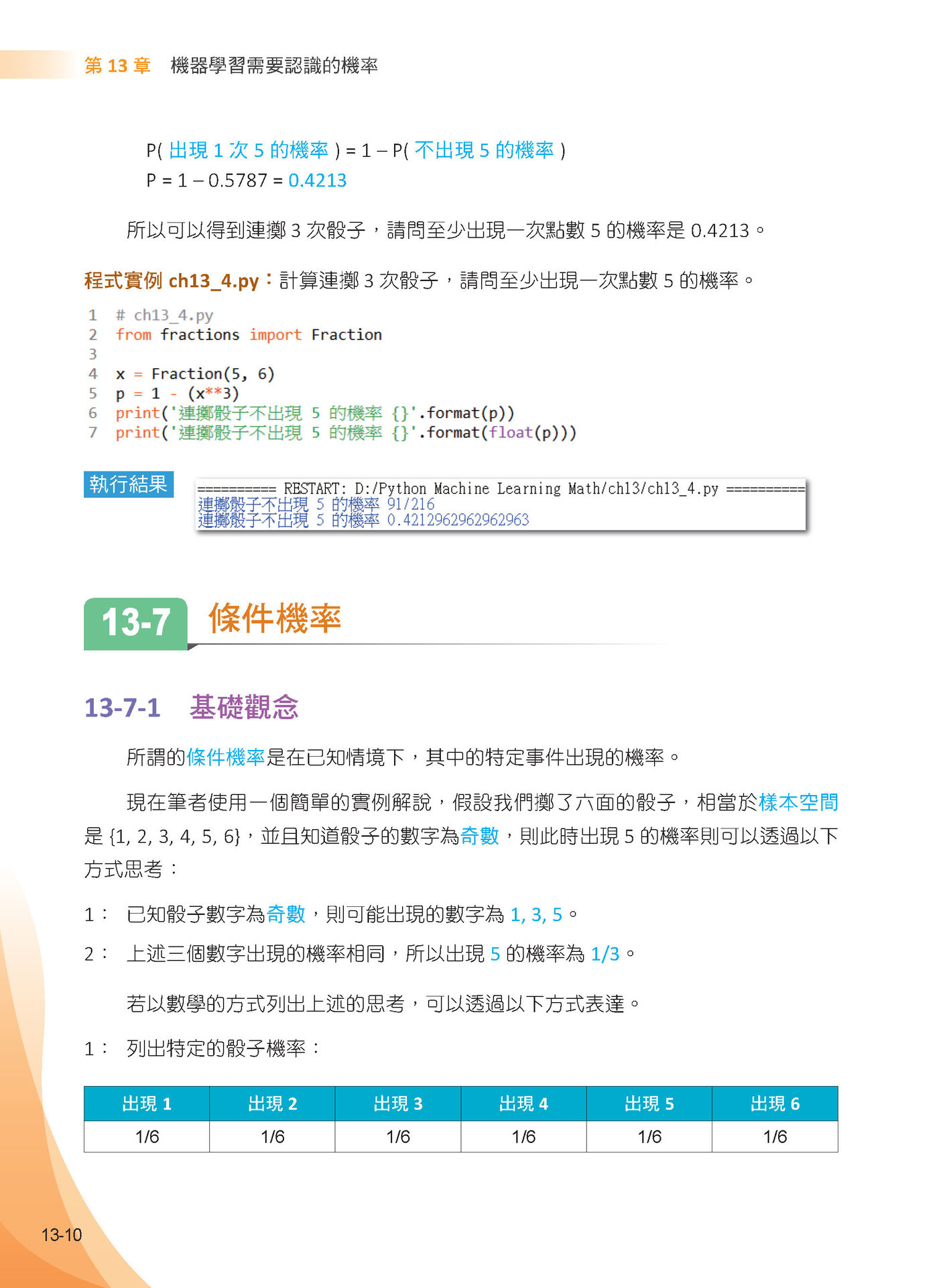 機器學習:彩色圖解 + 基礎數學篇 + Python實作 -- 王者歸來 (全彩)-preview-10