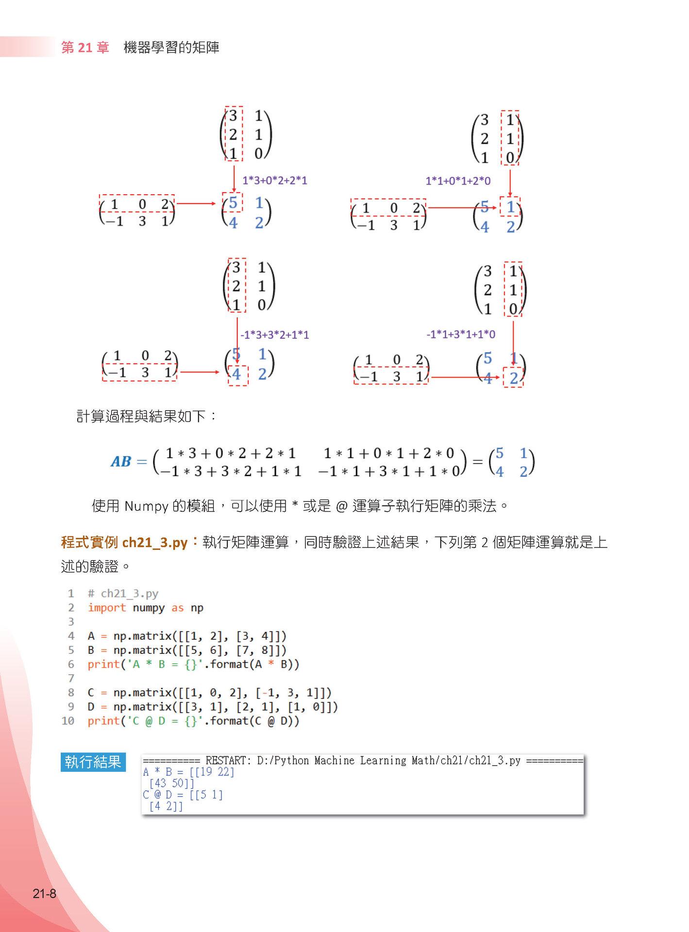 機器學習:彩色圖解 + 基礎數學篇 + Python實作 -- 王者歸來 (全彩)-preview-13