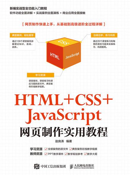 HTML + CSS + JavaScript 網頁製作實用教程-preview-1
