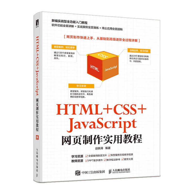 HTML + CSS + JavaScript 網頁製作實用教程-preview-2