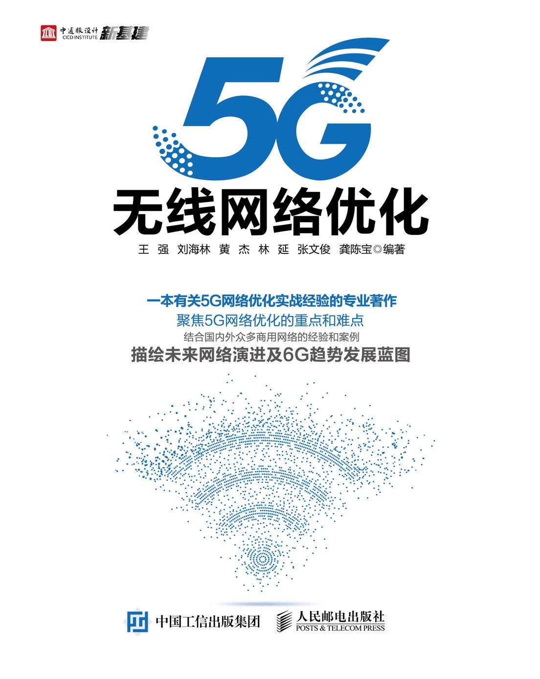 5G 無線網絡優化-preview-1