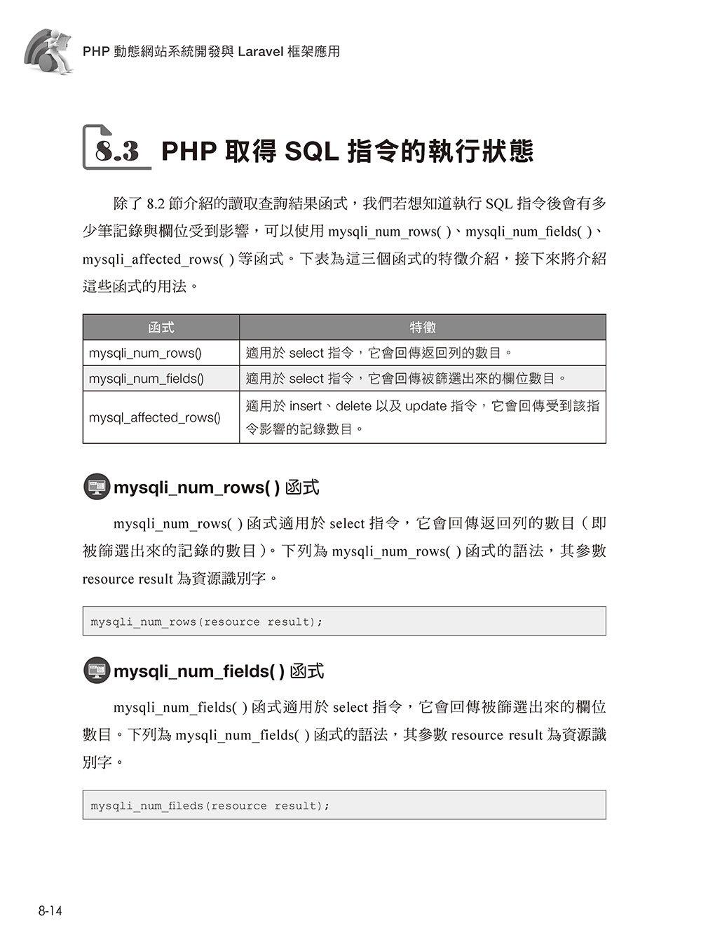 PHP 動態網站系統開發與 Laravel 框架運用-preview-3