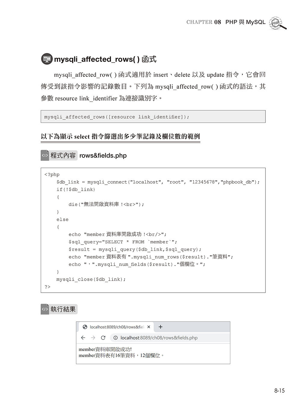 PHP 動態網站系統開發與 Laravel 框架運用-preview-4