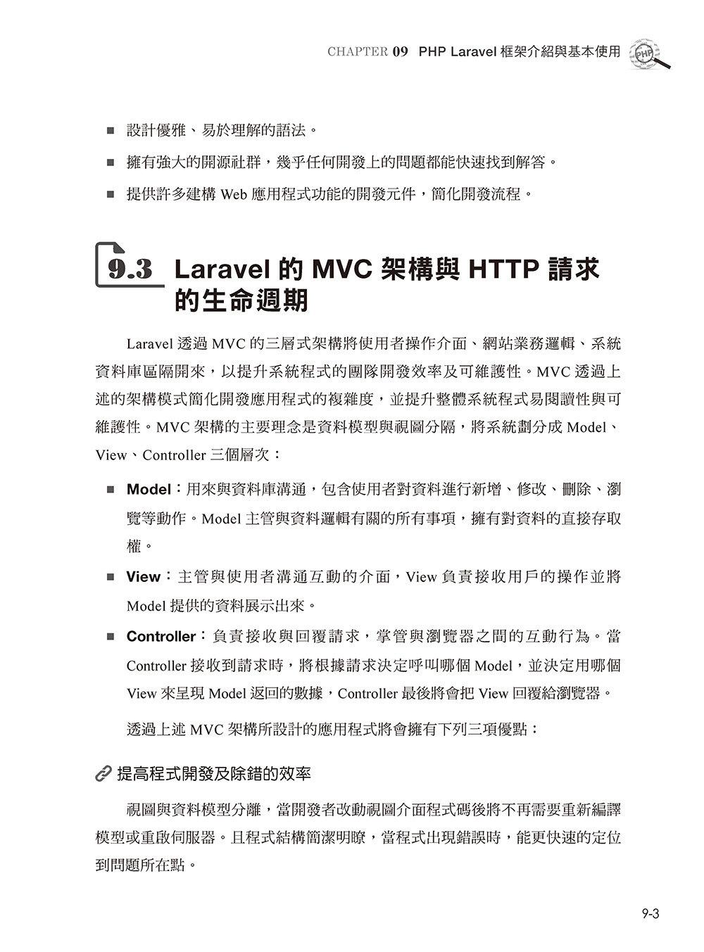 PHP 動態網站系統開發與 Laravel 框架運用-preview-5